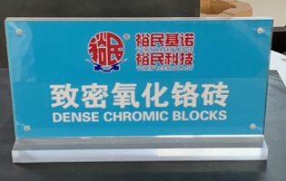 chrome refractory bricks